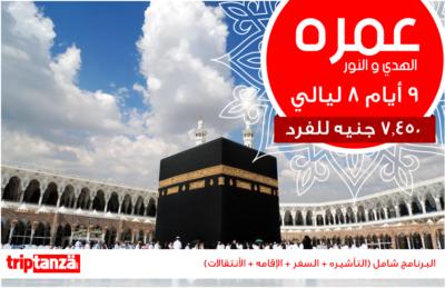 Mecca_Triptanza